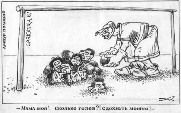 Команда после игры, Артур Полевой
