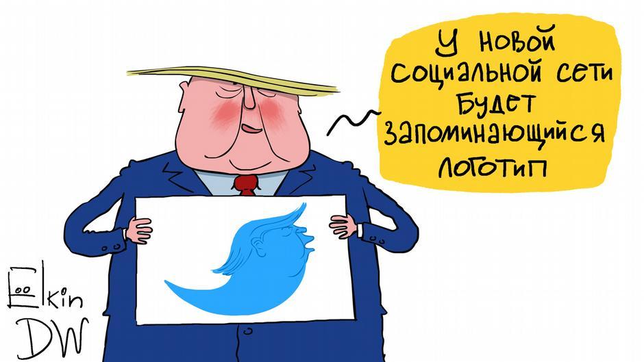 Дональд Трамп и его соцсеть, Сергей Елкин