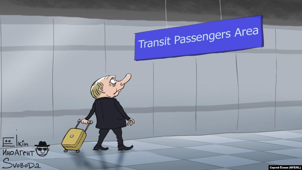 Транзитный пассажир, Сергей Елкин