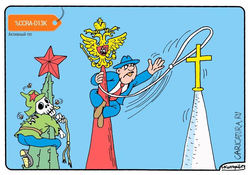 Государство и Церковь, Игорь Колгарев