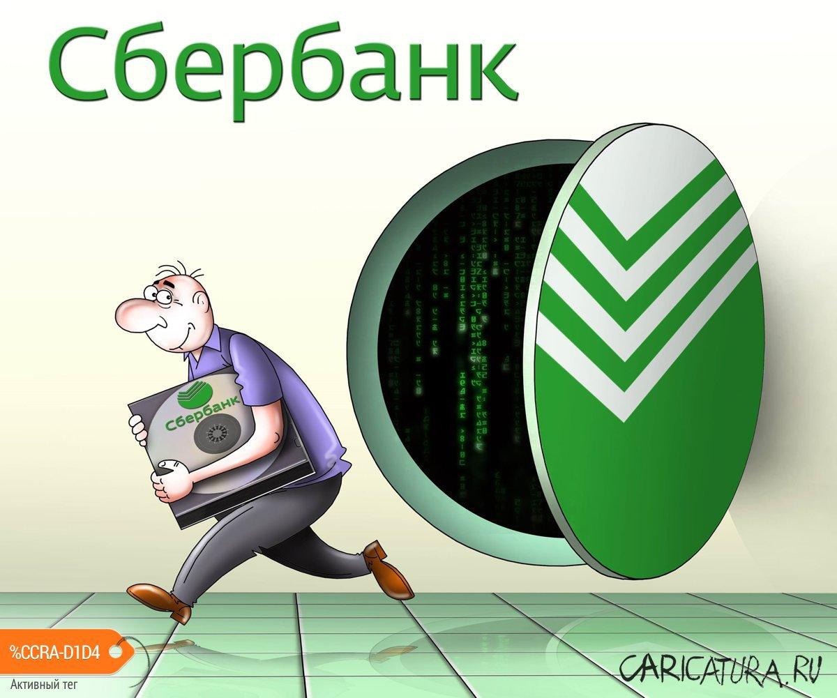 Клиенты Сбербанка попали на черный рынок, Сергей Корсун