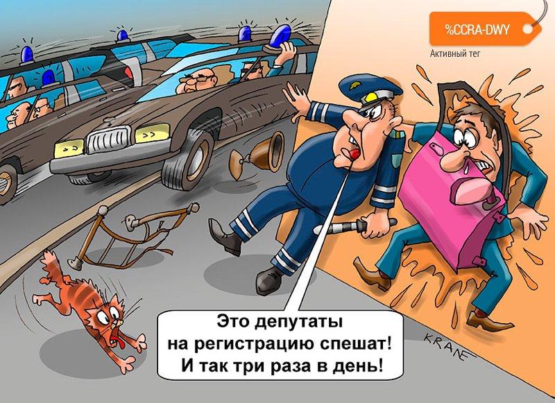 Депутатов оштрафуют за прогулы заседаний, Евгений Кран