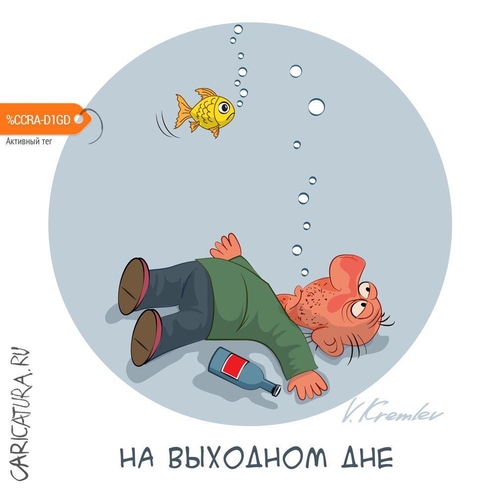 На выходном дне, Владимир Кремлёв