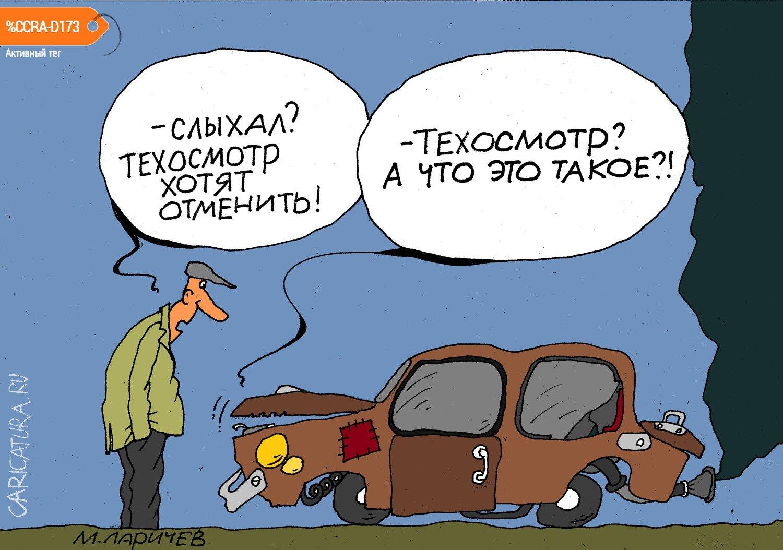 Техника, Михаил Ларичев