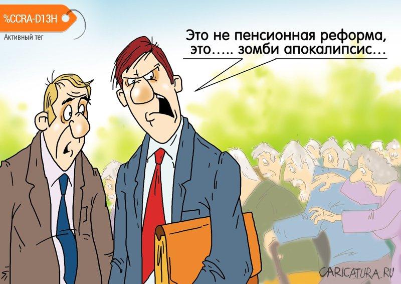 Узаконили, Александр Ермолович