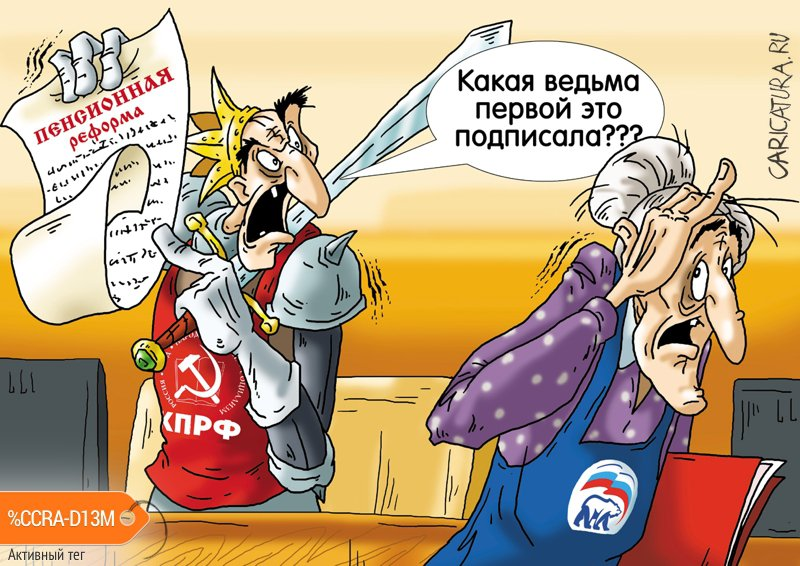 Зачинщица, Александр Ермолович