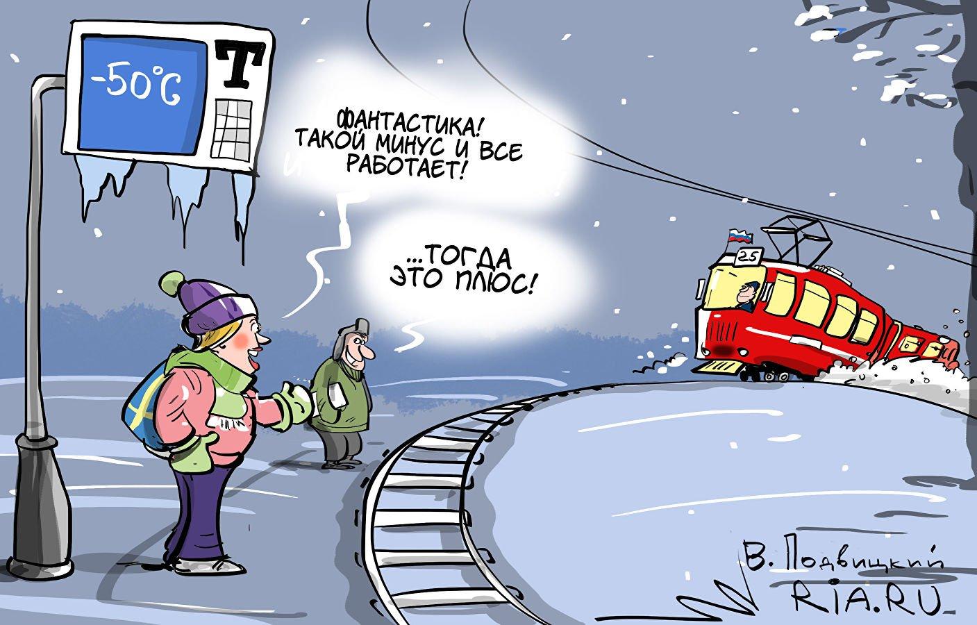 С ветерком!, Виталий Подвицкий