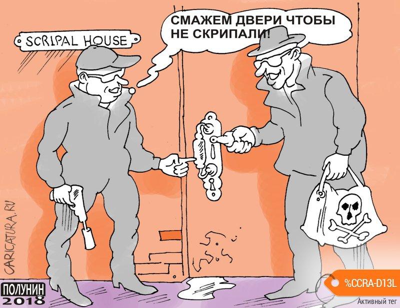 Где-то в Солсбери, Александр Полунин