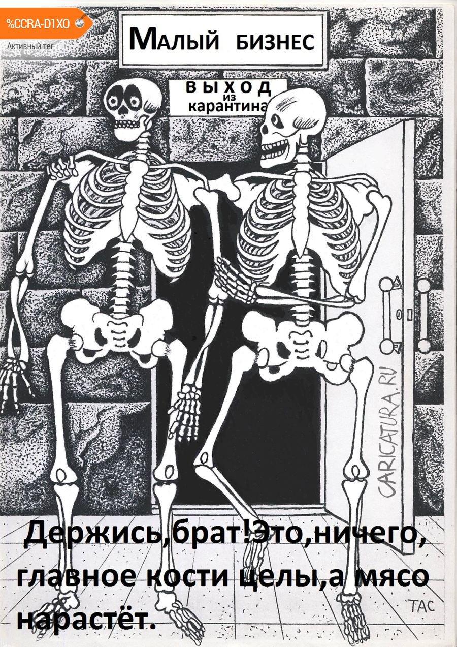После карантина, Александр Троицкий