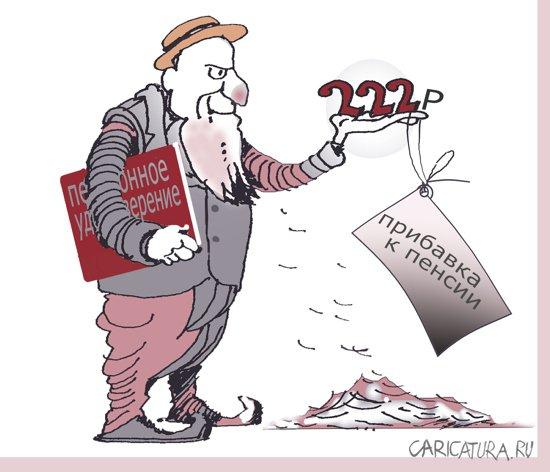 Прибавка к пенсии, Александр Уваров