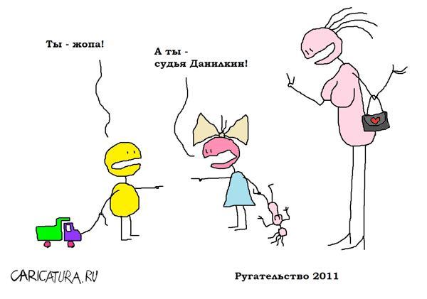 Ругательство, Вовка Батлов