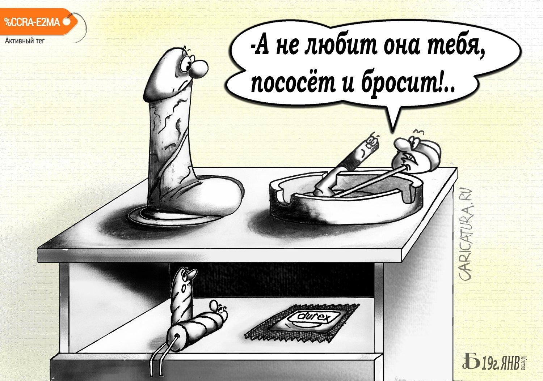 Про чупа-чупс, Борис Демин
