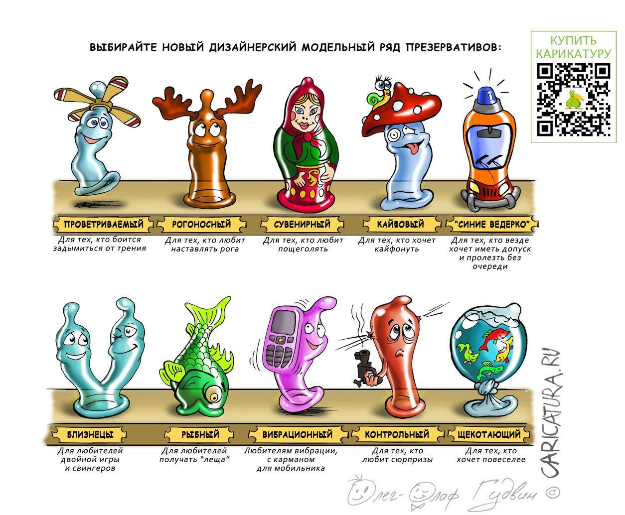 Хорошии модельныи ряд презервативов, Олег-Олаф Гудвин