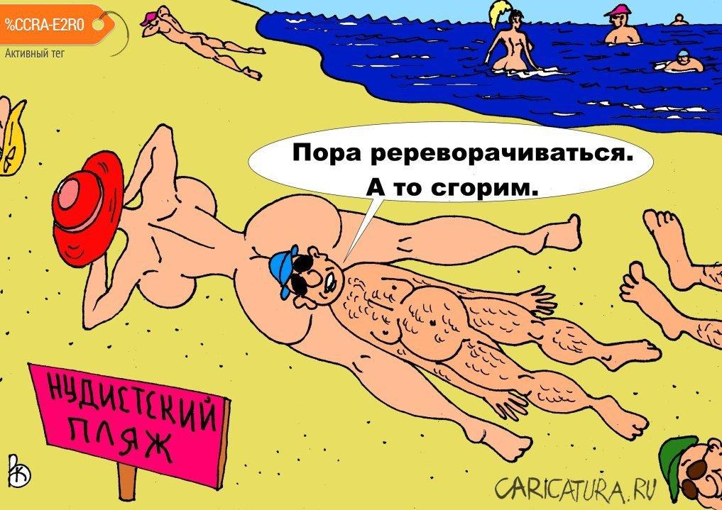На пляже, Валерий Каненков