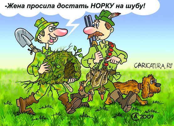 Сеич на охоте, Андрей Саенко