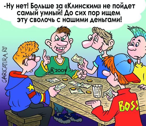 Кто пойдёт за Клинским?, Андрей Саенко