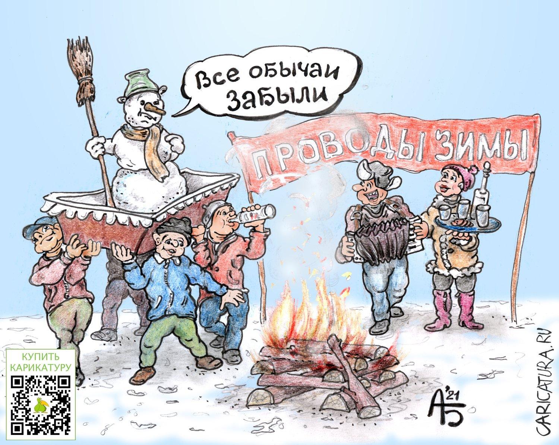 Проводы зимы, Александр Богданов