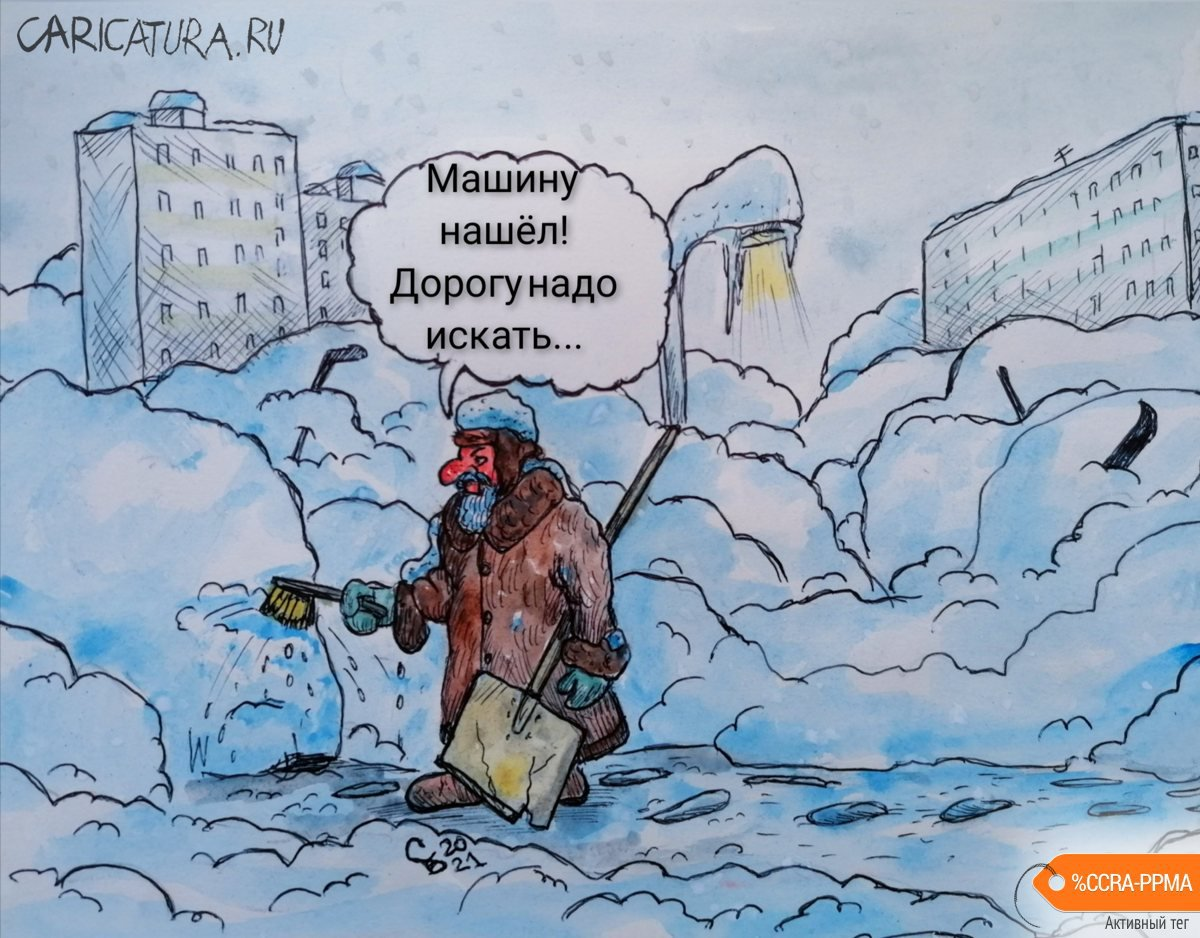 Снежная погода, Сергей Боровиков