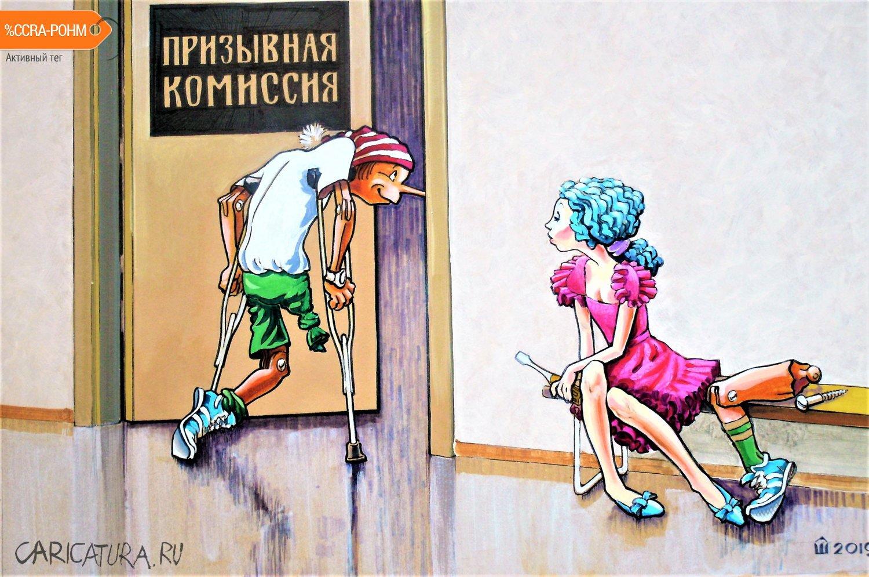 Как Буратино от армии косил, Алексей Шишкарёв