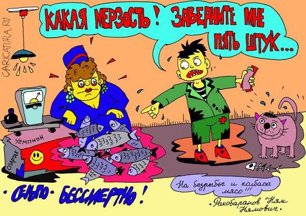 Кушать хочется всегда, Леонид Давиденко