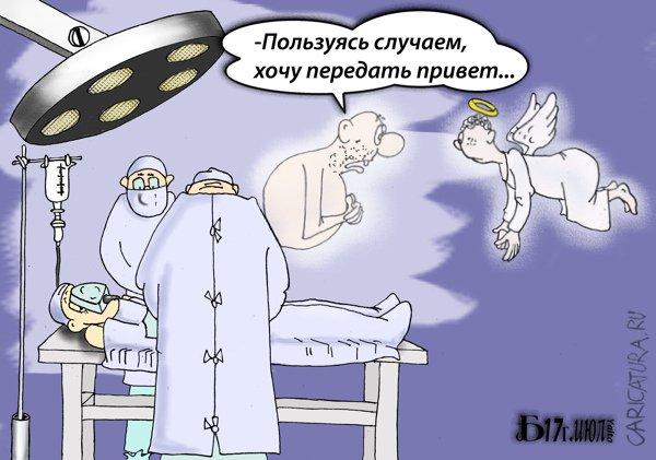 Про приветы, Борис Демин