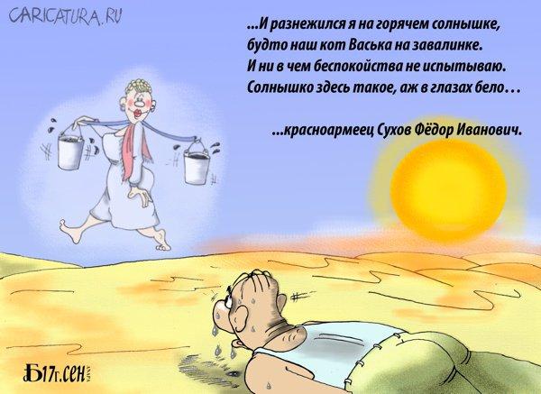 Про миражи, Борис Демин