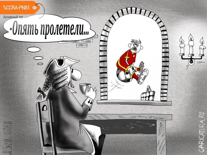 Про летель..., Борис Демин