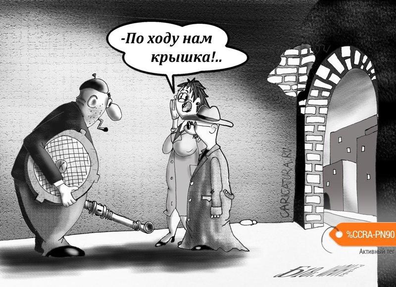 Про крышку, Борис Демин