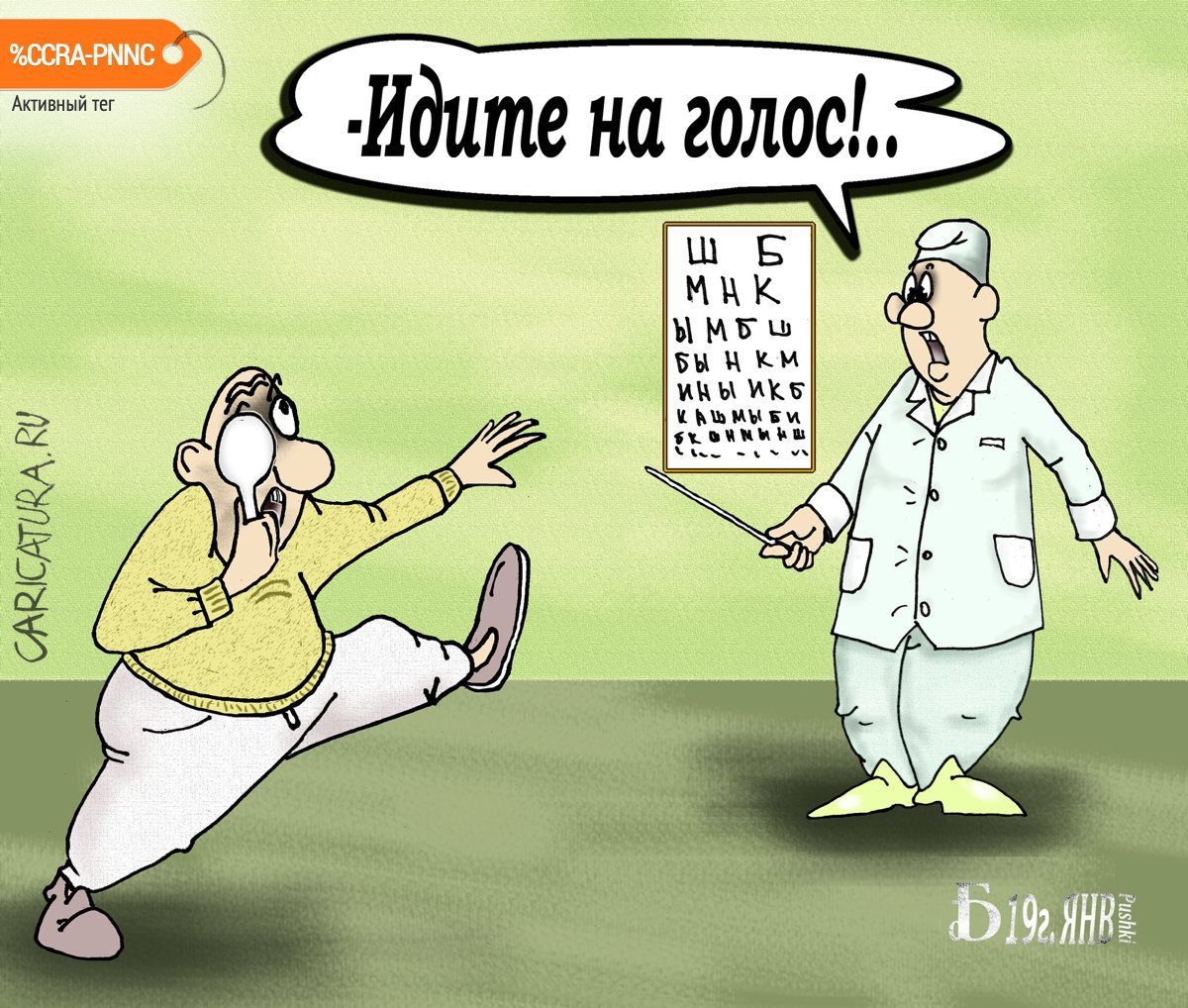Про голос, Борис Демин