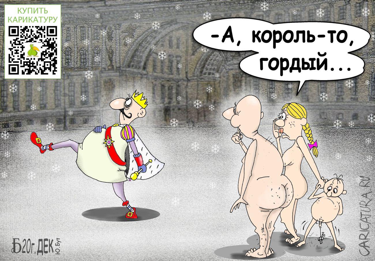 Про короля, Борис Демин