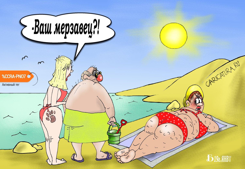 Про мерзавца, Борис Демин
