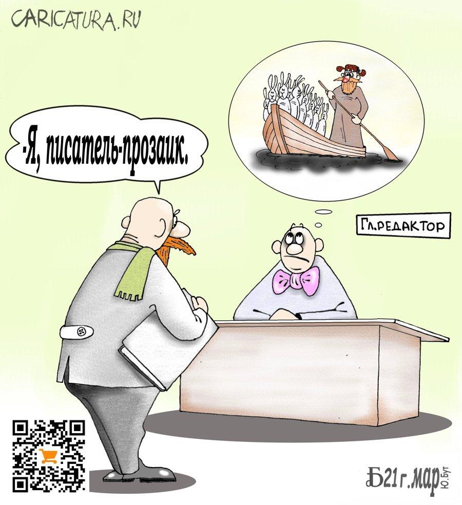 Про сезонное обострение, Борис Демин
