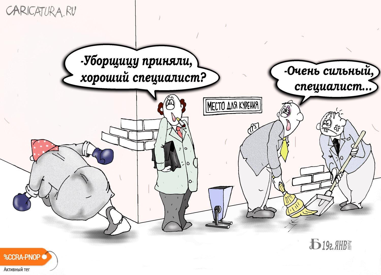 Про сильного специалиста, Борис Демин