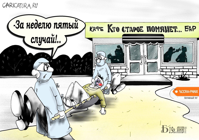 Про старое кафе, Борис Демин