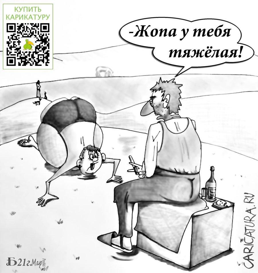Про тяжелую женскую долю, Борис Демин