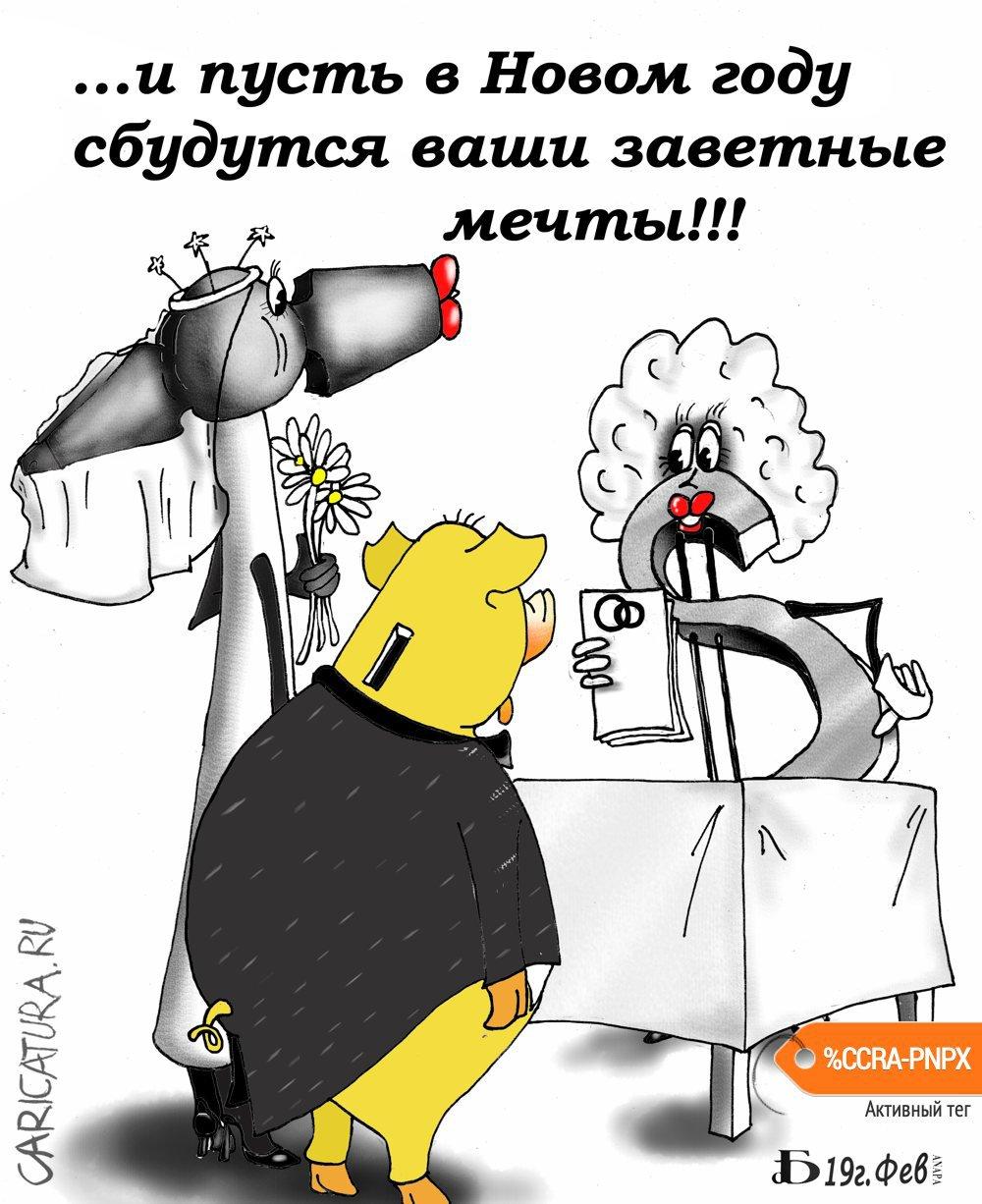 Про заветные мечты, Борис Демин