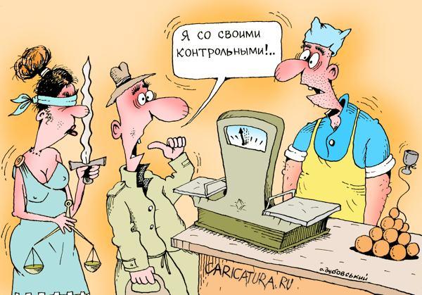 Контрольные весы, Александр Дубовский