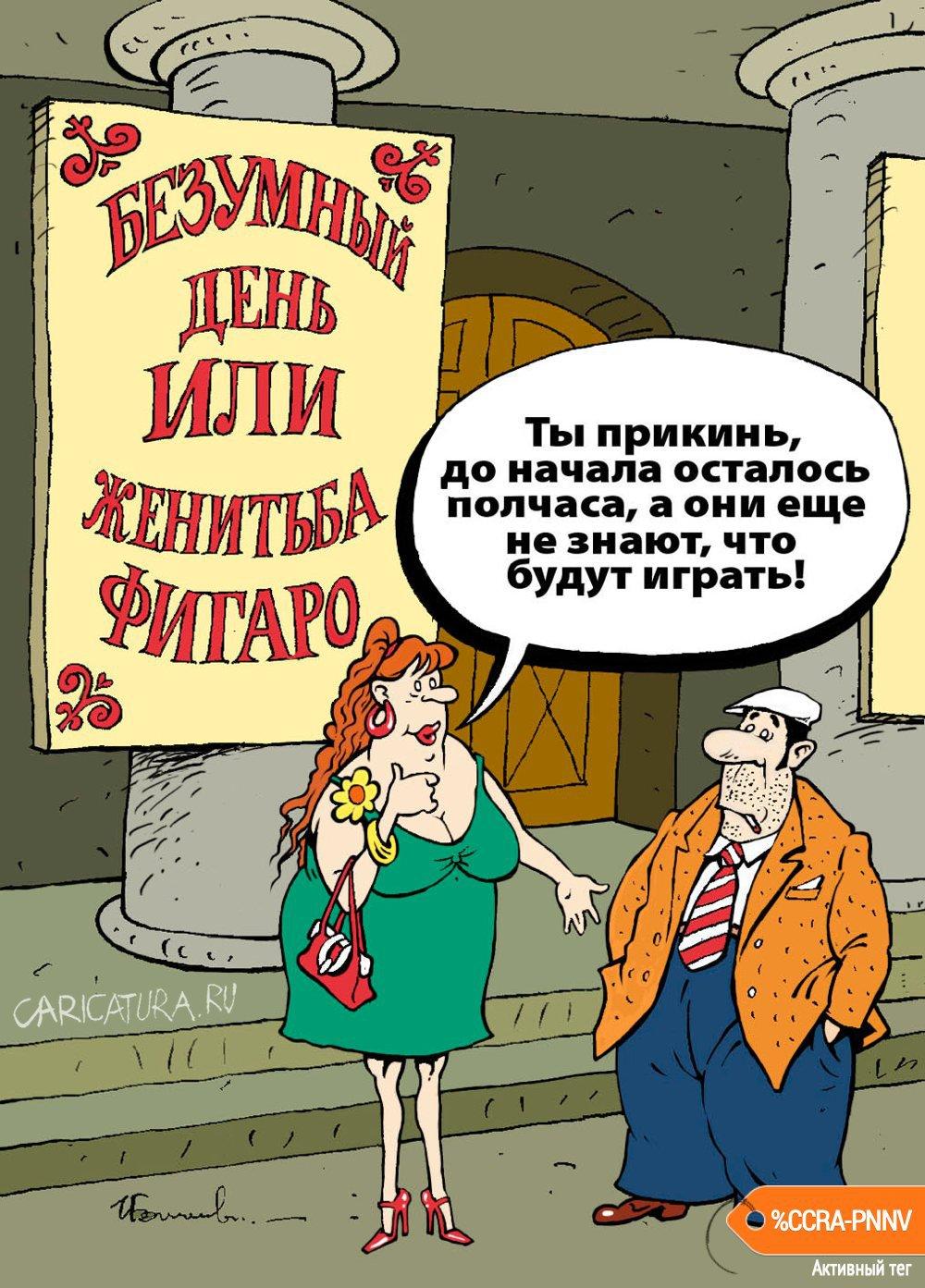 Фигаро, Игорь Елистратов