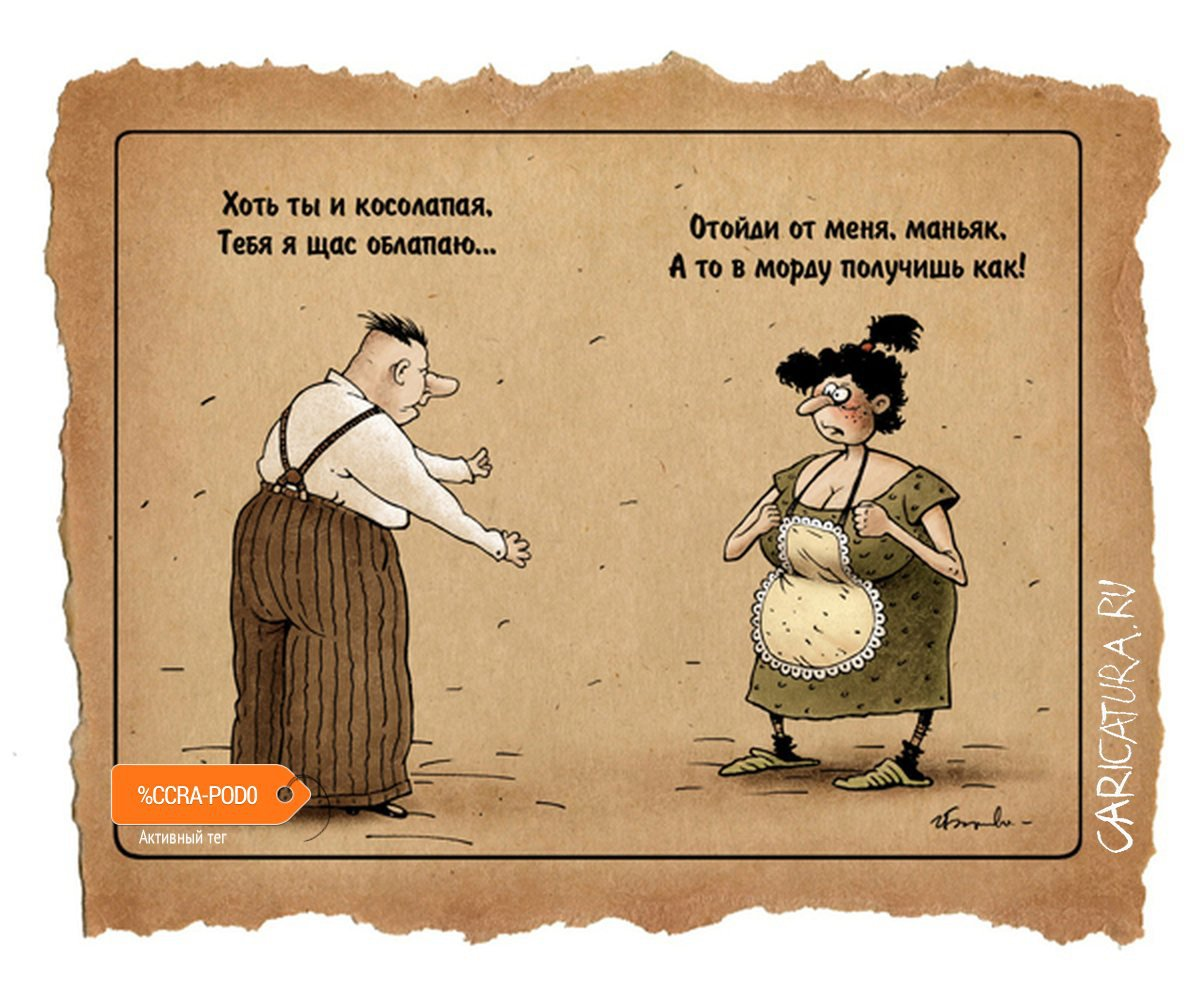 Хоть ты и косолапая..., Игорь Елистратов