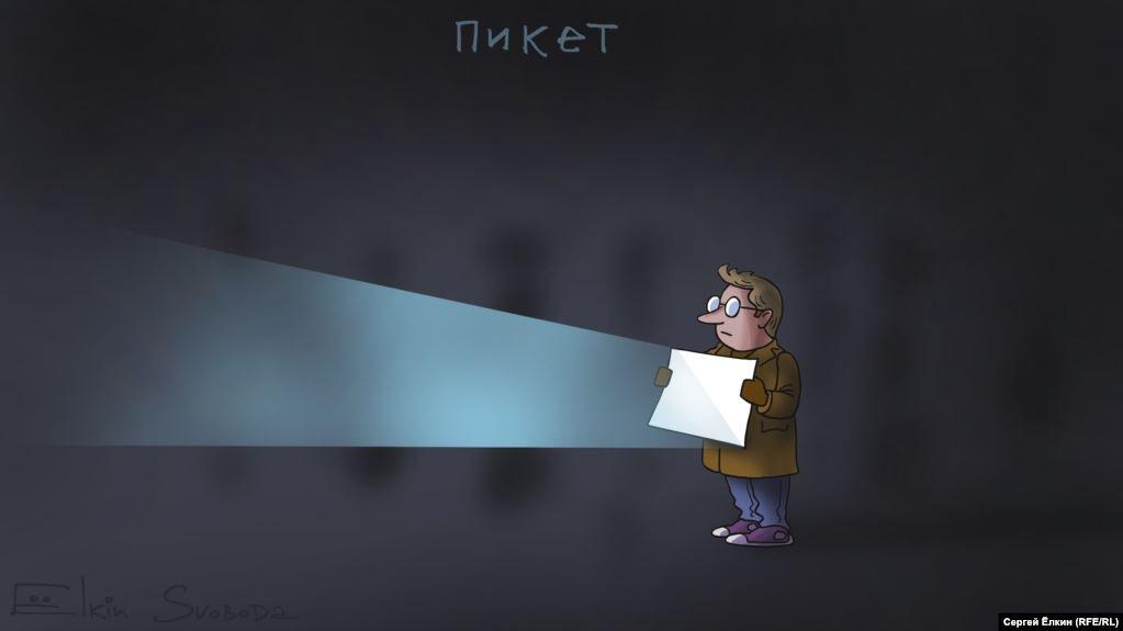 Пикет, Сергей Елкин