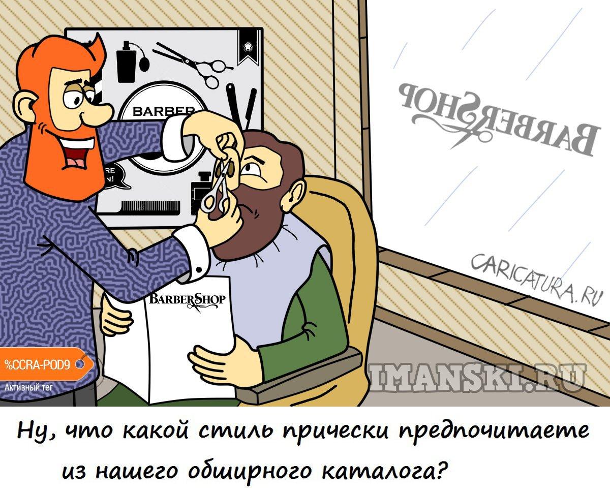 Барбершоп, Игорь Иманский