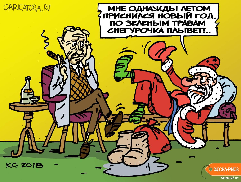 Дед Мороз у психоаналитика, Вячеслав Капрельянц