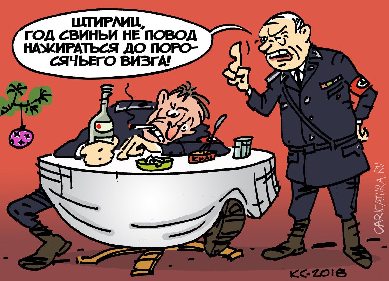 Штирлиц, год Свиньи не повод!.., Вячеслав Капрельянц