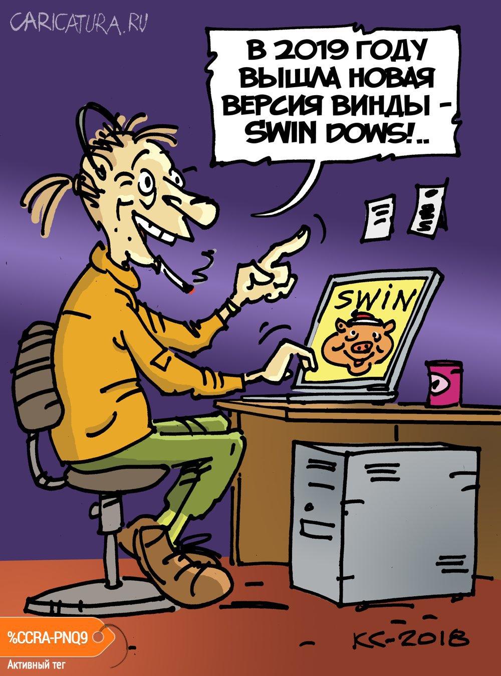 SWINdows, Вячеслав Капрельянц