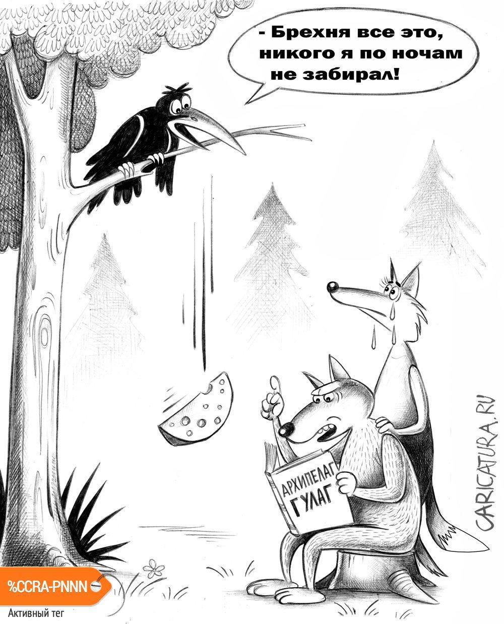 Брехня, Сергей Корсун