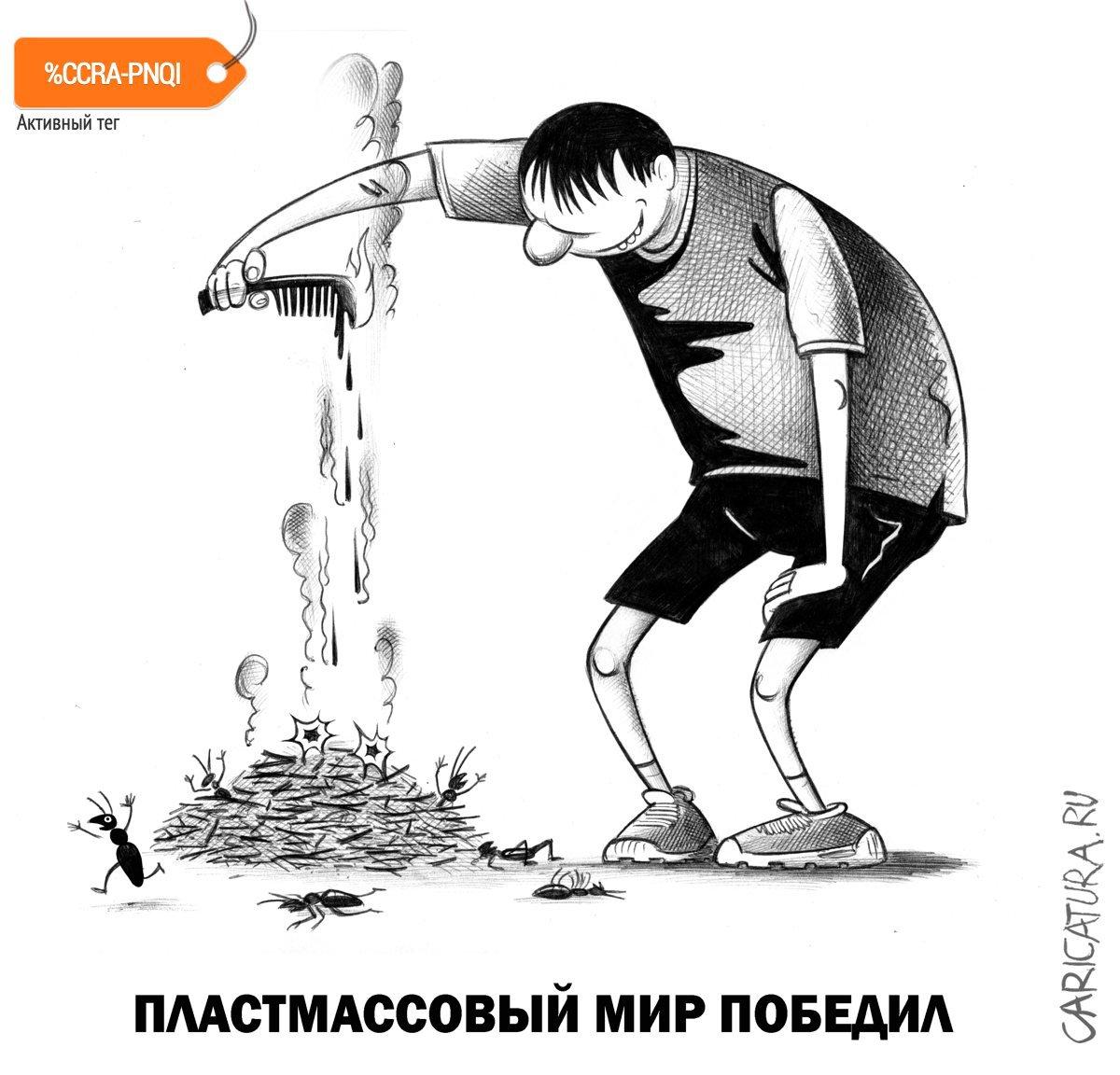 Пластмассовыи мир, Сергей Корсун