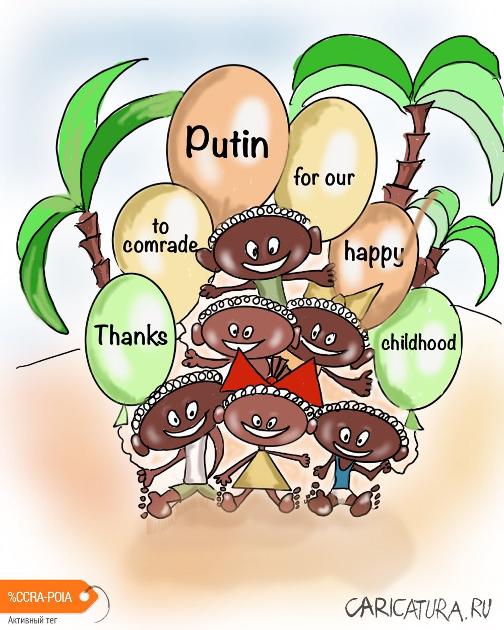 Спасибо за счастливое детство, Алексей Корякин