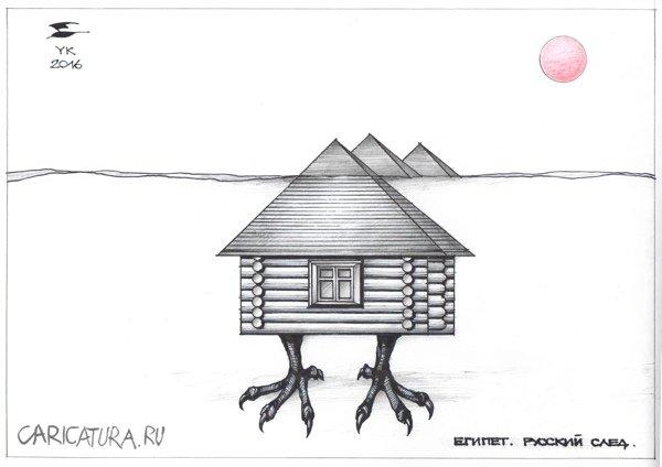 Египет. Русский след., Юрий Косарев
