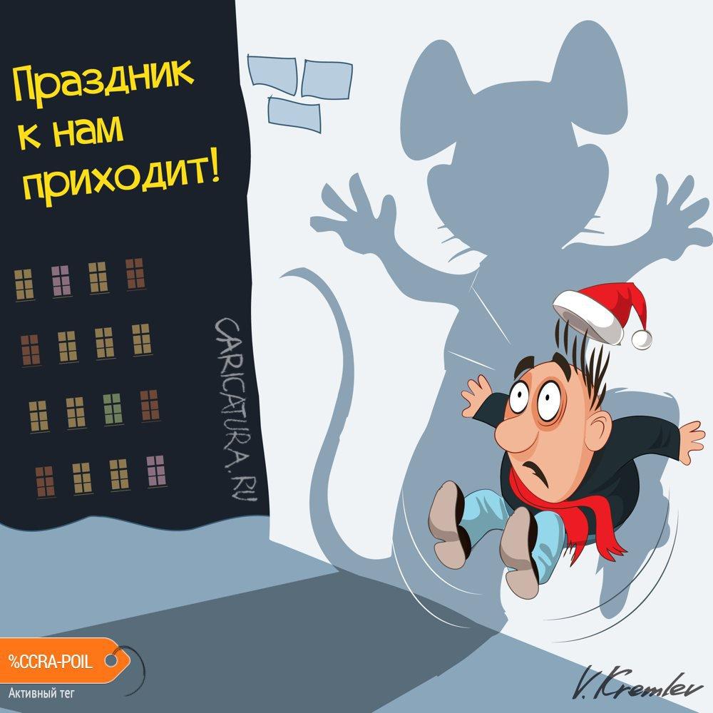 Год Крысы, Владимир Кремлёв
