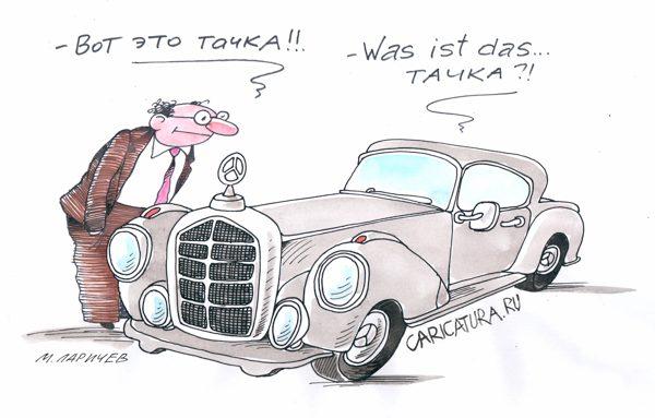 Тачка, Михаил Ларичев